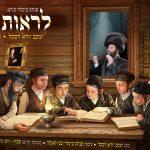 הלהיט החדש של יעקב יהודה דסקל ומקהלת 'מלכות': 'לראות בנים'!