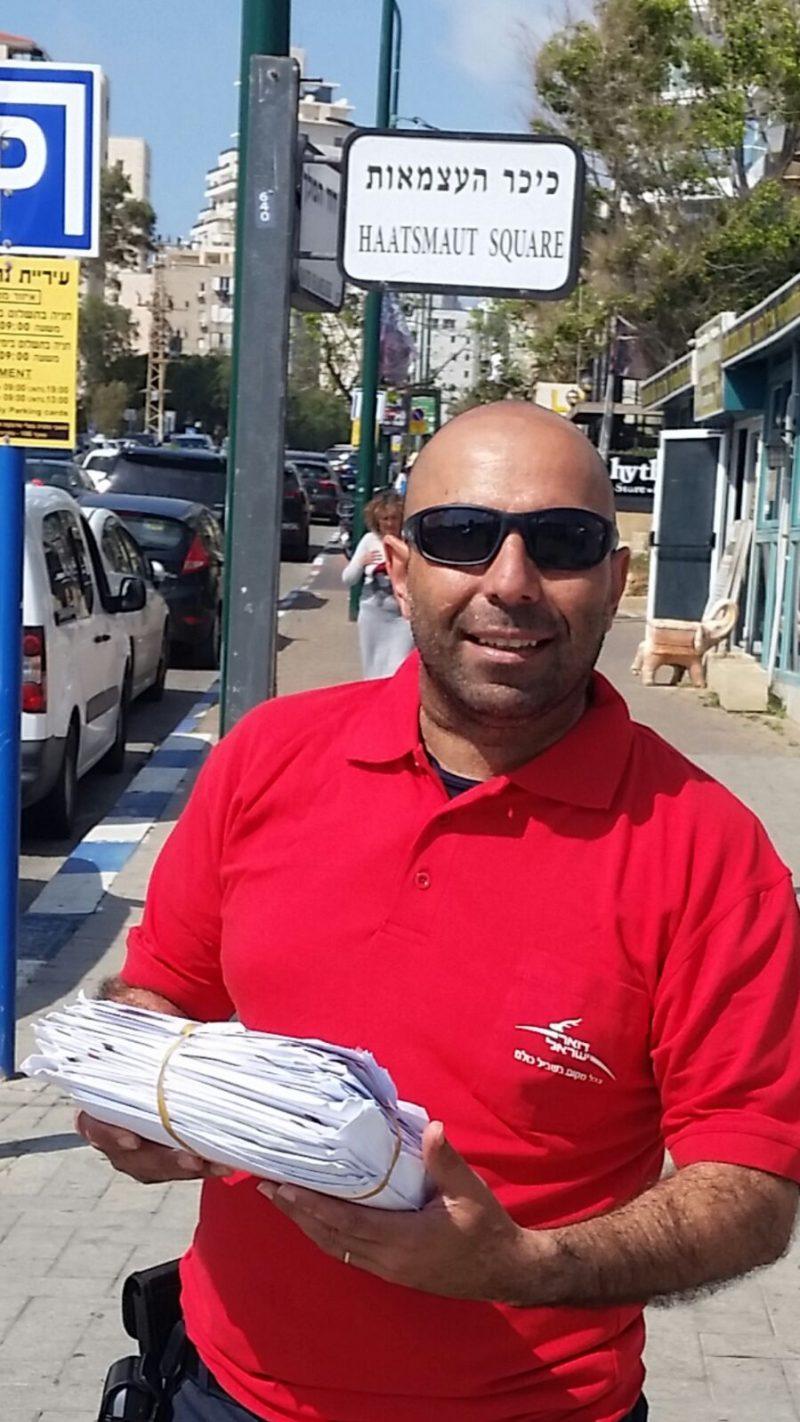 דוור של דואר ישראל