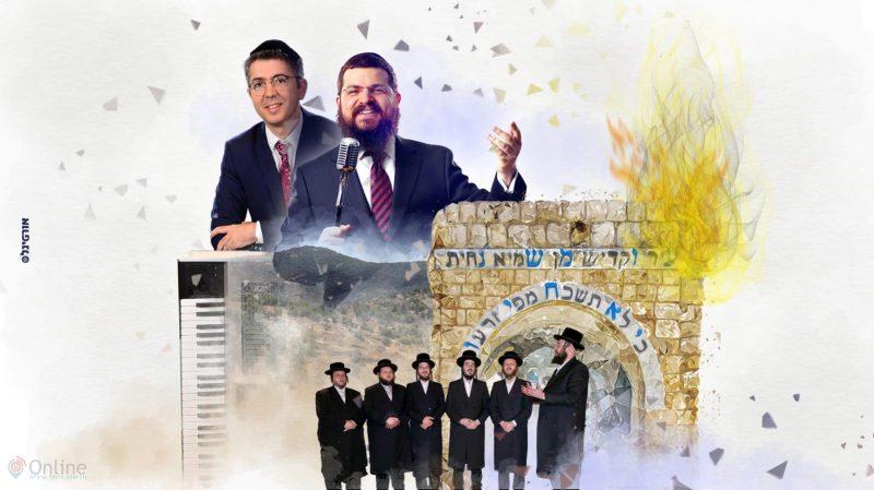 עמי כהן ובני פרידמן מחרוזת לג בעומר - תמונת יח''צ