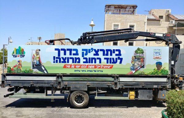 ביתרצי'ק מפשיל שרוולים • מבצע שדרוג הרחובות של ביתר