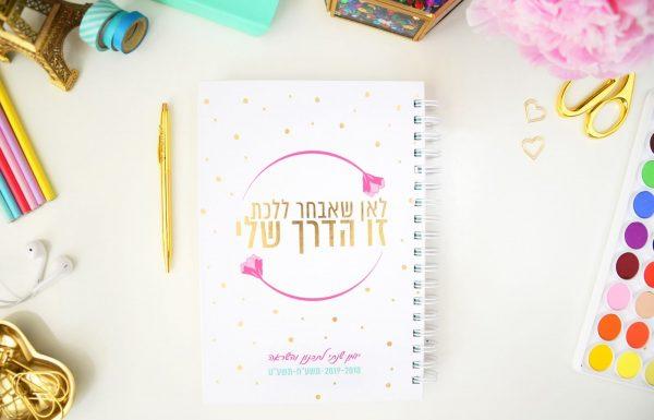 סטודיו ענבל גבור למוצרי נייר מעוררי השראה מציג: יומן שנתי לתכנון והשראה – לחיים שמחים יותר