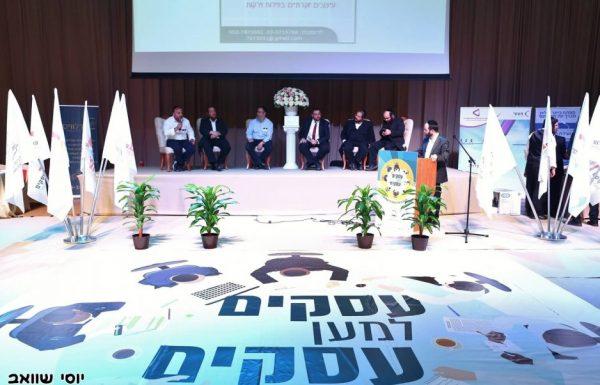 """כ-300 בעלי עסקים השתתפו ב""""ועידת העסקים בביתר"""", שנערכה ע""""י עיריית ביתר עילית • גלריית ענק"""